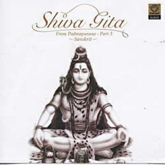 Shiva Gita - From Padmapurana Part3 India music CD folk music religious  hymns Hindu
