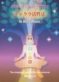 チャクラ活性法 by Akiko Akane / 霊気 レイキ ヒーリング ヨガ 瞑想 スピリチュアル マントラ bon music インド音楽 CD 民族音楽