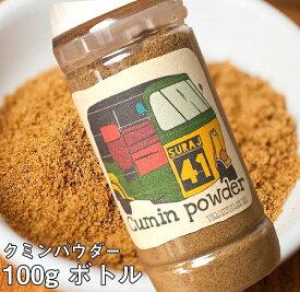 クミンパウダー Cumin Powder 【100g ボトル】 / スパイス カレー インド TIRAKITA お買い得 お試し 食品 食材 アジアン食品 エスニック食材
