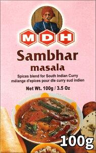 サンバル マサラ スパイス ミックス 100g 小サイズ 【MDH】 / インド料理 カレー MDH(エムディーエイチ) アジアン食品 エスニック食材