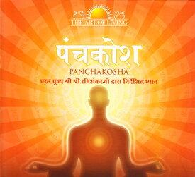 The Art of Living Panchakosha / 瞑想 説法 自己啓発 ヒーリング ケア リビングオブアート シュリ ラビンシャンカール Sri YOGA ヨガ CD 音楽 インド音楽 民族音楽