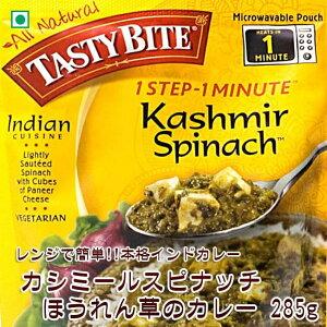 カシミール スピナッチ(カシミール風ほうれん草とカッテージチーズのカレー) / tasty bite インド料理 パニール レトルト アジアン食品 エスニック食材