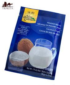 ココナッツクリームパウダー / タイ料理の素 ココナッツパウダー あす楽