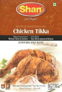 チキンティッカバーベキュー(tikka BBQ) スパイス ミックス 50g 【Shan】 / パキスタン料理 カレー Foods(シャン フーズ) 中近東 アラブ トルコ 食品 食材 アジアン食品 エスニック食材