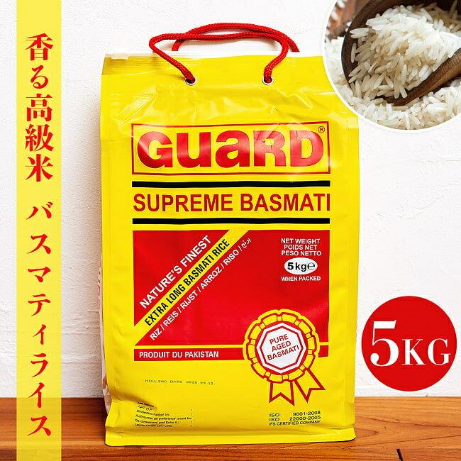 バスマティライス 5Kg − Basmati Rice 【GUARD】 / インド料理 パキスタン おまかせ送料無料 レビューでタイカレープレゼント