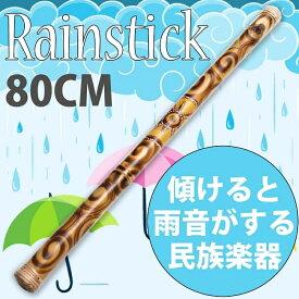 レインスティック 雨音がする民族楽器 80cm【花柄】 / 癒やし バリ レビューでタイカレープレゼント あす楽
