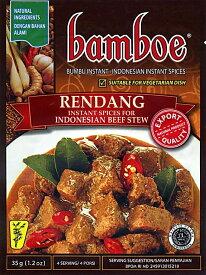 【煮込み 煮込み料理をご飯にかけて】 【bamboe】ルンダンの素【インドネシア料理】 RENDANG / ハラル HALAL Halal はらる バリ 料理の素 bamboe(バンブー) ナシゴレン 食品 食材 エスニック アジアン 食器