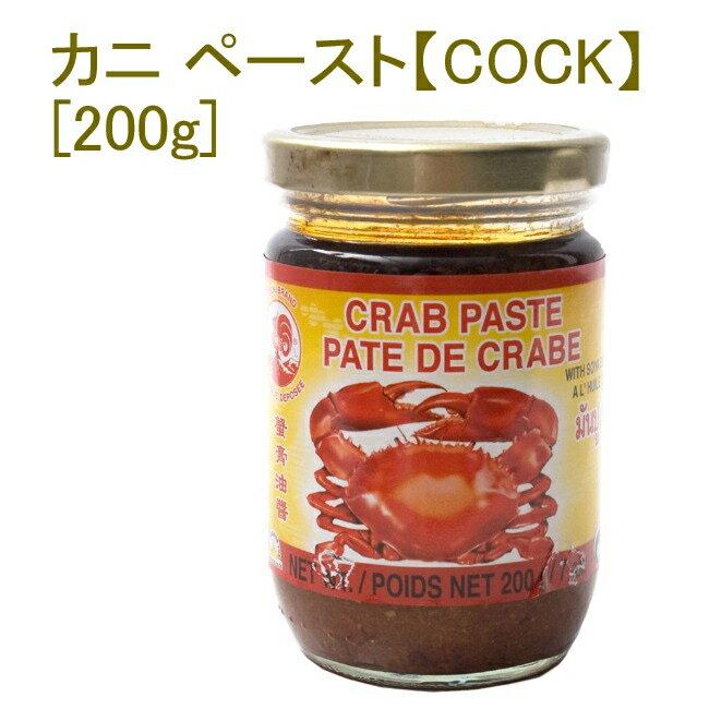 カニペースト 【COCK】 200g / クラブペースト 蟹 レビューでタイカレープレゼント あす楽