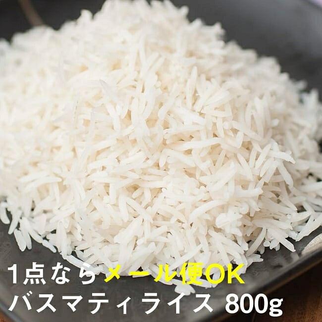 店内全品エントリーでポイント5倍 バスマティライス 800g − Basmati Rice 【GUARD】 / インド料理 パキスタン 米 カレー guard レビューでタイカレープレゼント あす楽