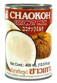 ココナッツミルク 400ml 【CHAOKOH】 / タイカレー グリーンカレー KOH(チャオコー) エスニック料理 ココナッツオイル アジアン食品 エスニック食材