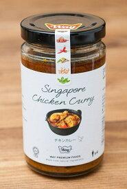 シンガポールのチキンカレーの素-Chicken Curry-【WAY】 / レビューでタイカレープレゼント あす楽
