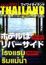 Waiwai 57