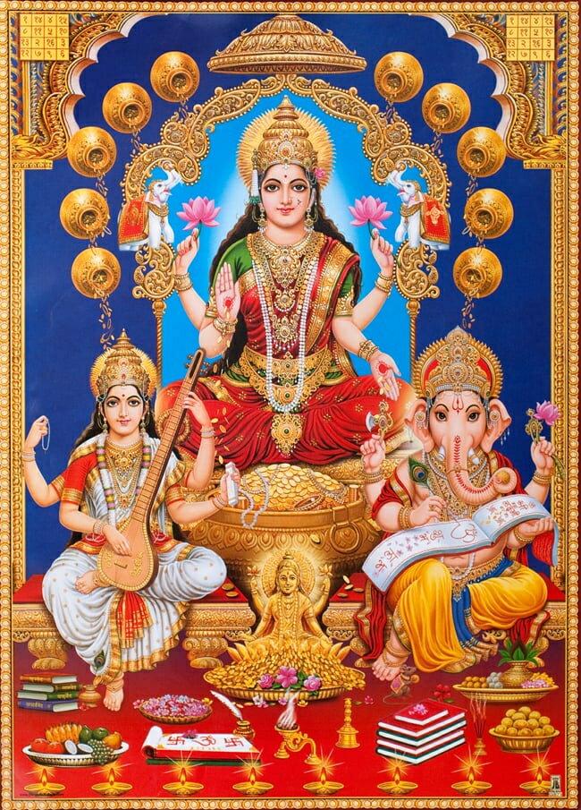 〔約70.5cm×約50.5cm〕大判インドのヒンドゥー神様ポスター ラクシュミー・サラスヴァティ・ガネーシャ / サラスヴァティー レビューでタイカレープレゼント あす楽