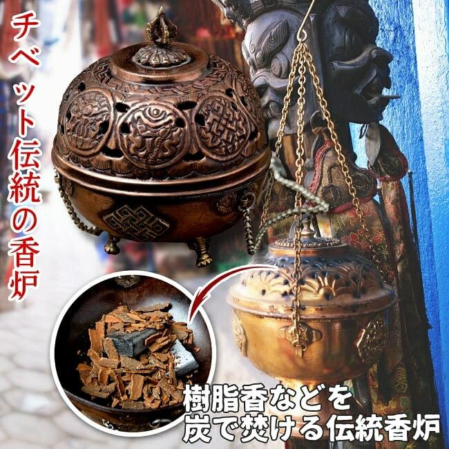 伝統チベタン香炉 吊り下げられるハンギング式 / 送料無料 レビューでタイカレープレゼント あす楽