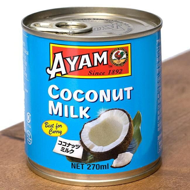 ココナッツミルク 270ml Coconut Milk 【AYAM】 / 料理の素 あす楽