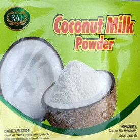 ココナッツミルクパウダー1Kg 【RAJ】 / AYAM 料理の素 マレーシア RAJ(ラジャ) ココナッツオイル アジアン食品 エスニック食材