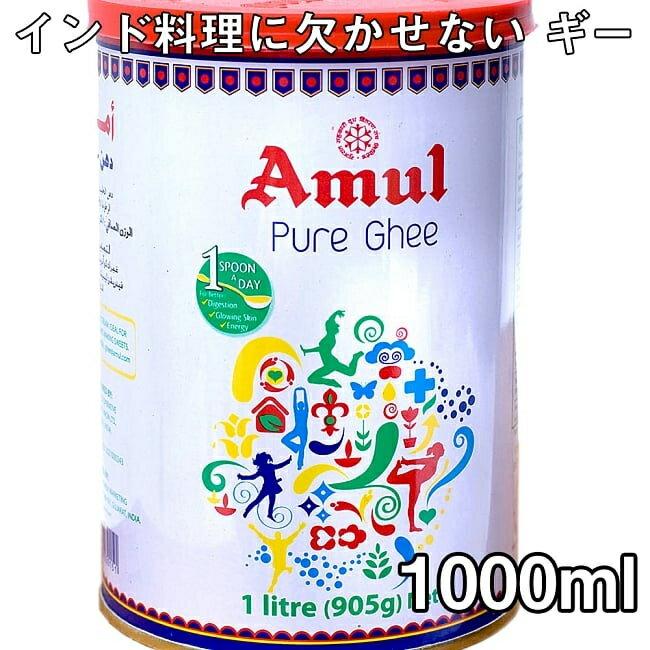 ギー ピュア 1000ml 大サイズ Pure Ghee 【Amul】 / バター お菓子 ghee レビューでタイカレープレゼント あす楽