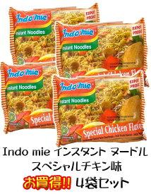 インスタント ヌードル スペシャル チキン味4つセット 【Indo mie】 / ハラル HALAL Halal はらる インドネシア料理 mie(インドミー) バリ ナシゴレン 食品 食材 アジアン食品 エスニック食材