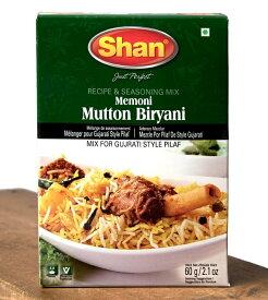 メモニマトン ビリヤニミックス Memoni Biryani 60g 【Shan】 / パキスタン料理 カレー スパイス Foods(シャン フーズ) 中近東 アラブ トルコ 食品 食材 アジアン食品 エスニック食材