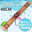 レインスティック 雨音がする民族楽器-40cm カラフルペイント【太陽】 / 癒やし バリ あす楽