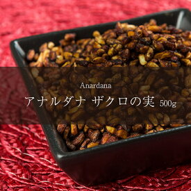 【ザクロ】 アナルダナ(ザクロの実) Anardana 袋入り / UTTAM インド スパイス カレー エスニック アジアン 食品 食材 食器