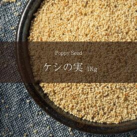 【けしの実】 ケシの実 Poppy Seed 【1kgパック】 / UTTAM インド スパイス カレー エスニック アジアン 食品 食材 食器