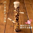 小鳥のさえずり笛 水を入れて鳴らすバードホイッスル / 楽器 民族楽器 バリ インド楽器 エスニック楽器 ヒーリング楽器