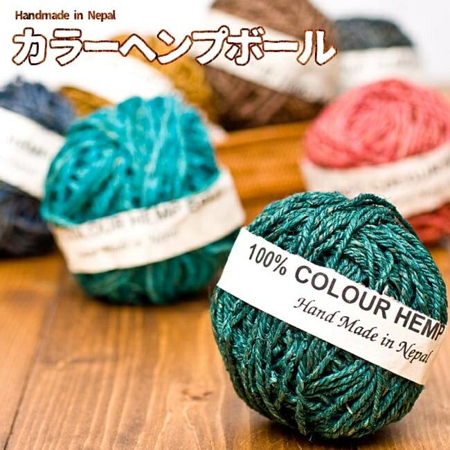 〔手芸用〕カラーヘンプボール-エメラルドグリーン / 糸 レビューでタイカレープレゼント あす楽