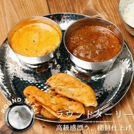 槌目仕上げのラウンドターリー 約22.5cm / ターリープレート 丸皿 カレー インド カレー皿 チャイ チャイカップ アジアン食品 エスニック食材