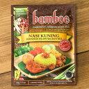 【bamboe】インドネシア料理 ナシクニンの素 NASI KUNING / バリ ナシゴレン ライス あす楽