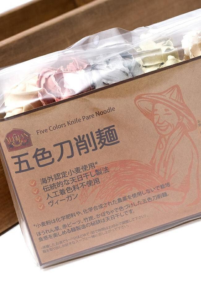 五色刀削麺 【ALISHAN】 / オーガニック 有機食品 ベジタリアン レビューでタイカレープレゼント あす楽