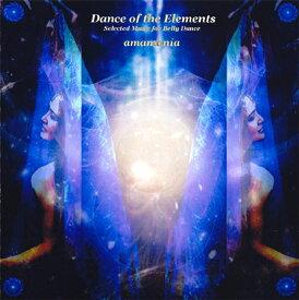 Dance of the Elements / エスニック アンビエント ベリーダンス ダブ amamania エイジアンマッシブ asian massive アジアンマッシブ カーシュ カーレイ トランス ゴア レイブ スオミ