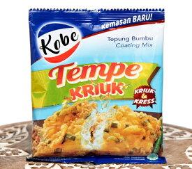 インドネシア風 テンペの唐揚げ粉 【KOBE】 / インドネシア料理 バリ KOBE(コーベ ) ナシゴレン 食品 食材 アジアン食品 エスニック食材
