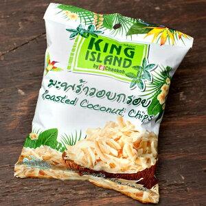 ココナッツチップス 40g 【KING ISLAND】 / ココナッツスナック ISLAND(キング アイランド) タイ 菓子 アジアン食品 エスニック食材