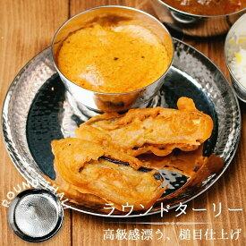 槌目仕上げのラウンドターリー 約17.5cm / ターリープレート 丸皿 カレー インド カレー皿 チャイ チャイカップ アジアン食品 エスニック食材