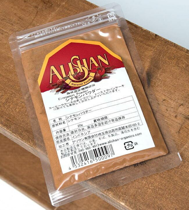 【オーガニック】シナモンパウダー Cinnamon Powder 【20g】 / あす楽