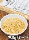 イエロームングダール Moong Dal Yellow (Mogar)【250gパック】 / 豆 TIRAKITA インド ひよこ豆 インドカレー アジア…