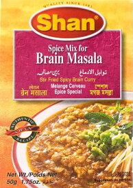 脳みそ(スペシャルブレイン) カレー スパイス ミックス 50g 【Shan】 / パキスタン料理 Foods(シャン フーズ) 中近東 アラブ トルコ 食品 食材 アジアン食品 エスニック食材