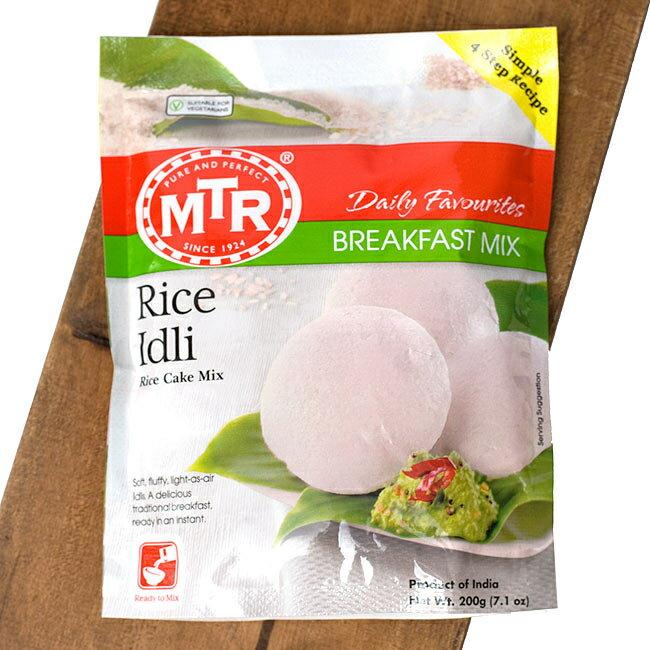 インドの軽食 ライス イドリーの素 -RICE IDLI Mix 200g 袋入り 【MTR】 / インド料理 インド軽食 ケーキ レビューでタイカレープレゼント あす楽