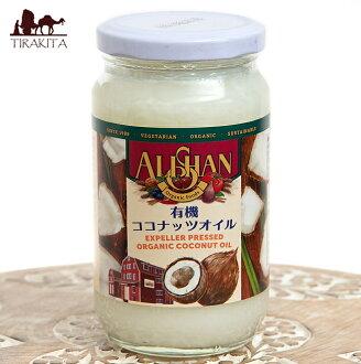 椰子 100%有机油 300 克民族亚洲印度食品食品材料阿里山有机食品椰油香料