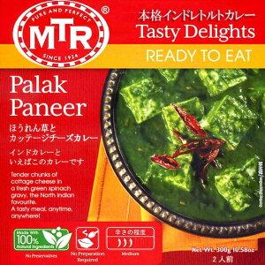 Palak Paneer ほうれん草とカッテージチーズのカレー MTRカレー / レトルトカレー インド料理 野菜 MTR(エムティーアール) アジアン食品 エスニック食材
