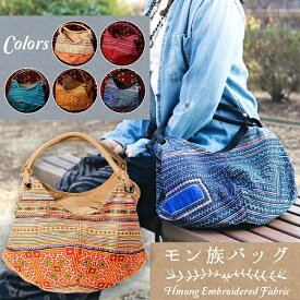 【送料無料】 モン族刺繍とスウェード生地のトートバッグ / ショルダーバッグ バック ポーチ カッチ アジア インド ネパール エスニック