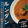 I present Thai curry in ルンダン Malaysia curry RENDANG chambers of spice / review