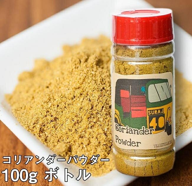 コリアンダーパウダー Coriander Powder 【100g ボトル】 / Corriander 香菜 パクチー スパイス カレー あす楽