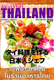2018년 5월호 와글와글 태국 타이 요리를 만드는 일본인 세프 와글와글/