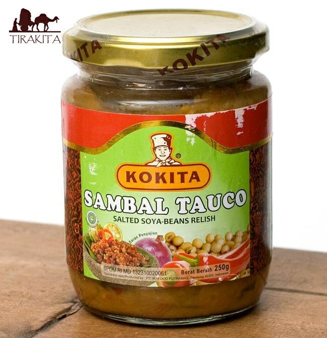 インドネシア料理 サンバル・タオチオ SAMBAL TAUCO 【KOKITA】 / レビューでタイカレープレゼント あす楽