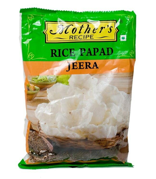 お米とクミンのパパド JEERA RICE PAPAD 75g Mother / Papad インド せんべい あす楽