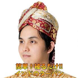 インスタントソフトターバン / 仮装 結婚式 tarban インド メンズ 男性物 民族衣装 エスニック衣料 アジアンファッション エスニックファッション