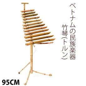 【送料無料】 ベトナムの竹琴(トルン) 約95cm / 民族楽器 TRUNG 鉄琴 打楽器 インド楽器 エスニック楽器 ヒーリング楽器