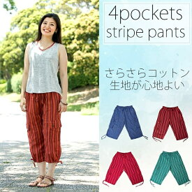 4ポケットストライプコットンパンツ / メンズ フリーサイズ レディース 春 夏 秋 女性 アジア エスニック エスニック衣料 アジアンファッション エスニックファッション